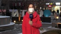 [날씨] 퇴근길 빙판 주의...밤사이 더 추워지고 서해안 폭설