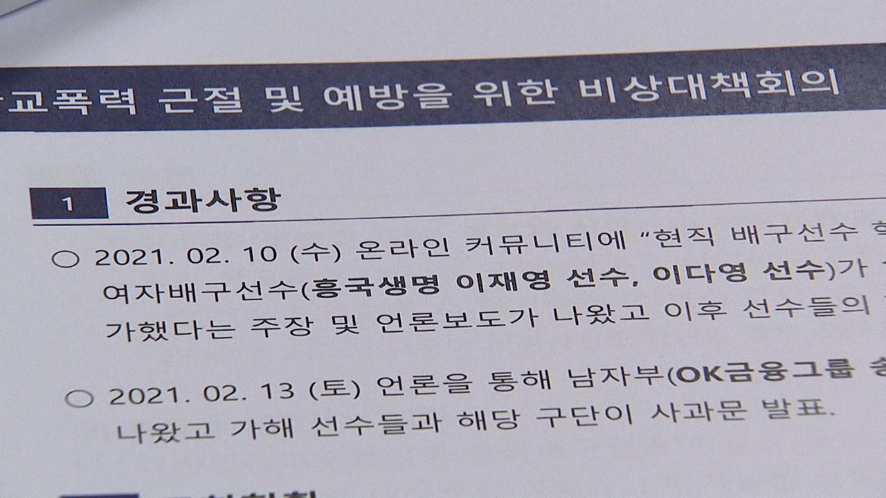 [사회]'학교 폭력 선수'가 프로 등록 소스 차단 … 새로운 퇴학 규정