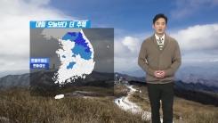 [날씨] 내일 오늘보다 더 추워...한낮에도 영하권