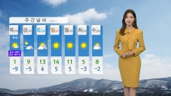 [날씨] 오늘 막바지 한파...호남·제주 대설특보