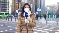 [날씨] 막바지 강추위 절정, 서울 -10.4℃...호남·제주 폭설