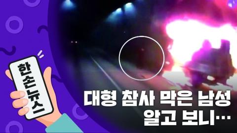 [15초 뉴스] 터널 안 '대형 참사' 막은 남성, 알고 보니...
