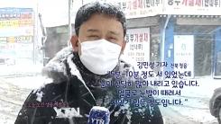 [영상] 호남·제주 산간 등에 폭설...내일까지 눈