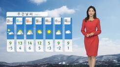 [날씨] 오늘도 강추위 기승...호남·제주 눈