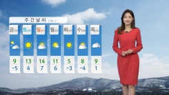 [날씨] 중부·전북·경북 한파특보...강추위 내일 낮부터 풀려