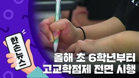 [15초 뉴스] 2025년부터 고교학점제 시행...192학점 채워야 졸업