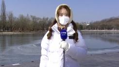 [날씨] '우수' 낮에도 체감 영하권...영동 건조경보에 강풍