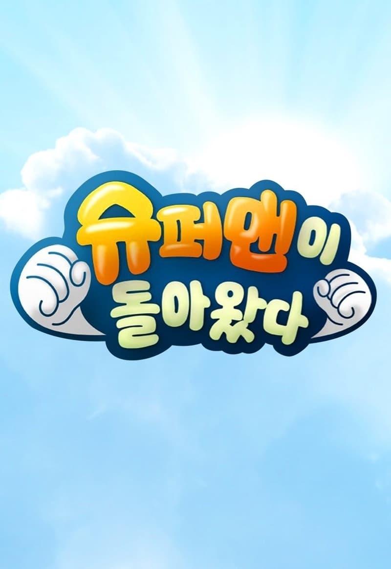 """'슈퍼맨이 돌아왔다' 제작진 """"외주제작사 계약 해지, 출연료 직접 지급""""(공식)"""