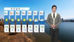 [날씨] 내일 아침 추위...낮에는 포근