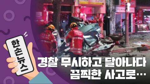 [15초뉴스] 순찰차 지시 무시하고 달아나다 그만...끔찍한 사고로
