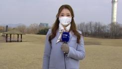 [날씨] 주말 맑고 따뜻한 봄...영동 '대형산불 경보'