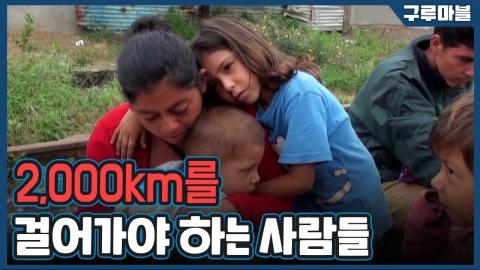 [구루마블] 살기 위해 2,000km를 걸어야 하는 사람들
