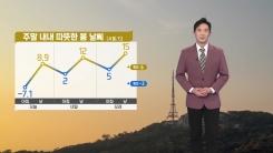 [날씨] 내일 4월 상순의 봄 날씨...대체로 하늘 맑음