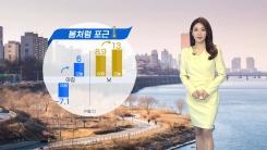 [날씨] 봄처럼 포근...영동·동해안 건조·강풍, 산불 유의