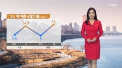 [날씨] 내일도 때 이른 봄 날씨...공기질은 나빠