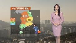 [날씨] 포근하지만 미세먼지, 동해안은 산불 비상