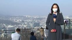[날씨] 올해 들어 가장 따뜻한 휴일, 서울 17.4℃...영동 산불 주의