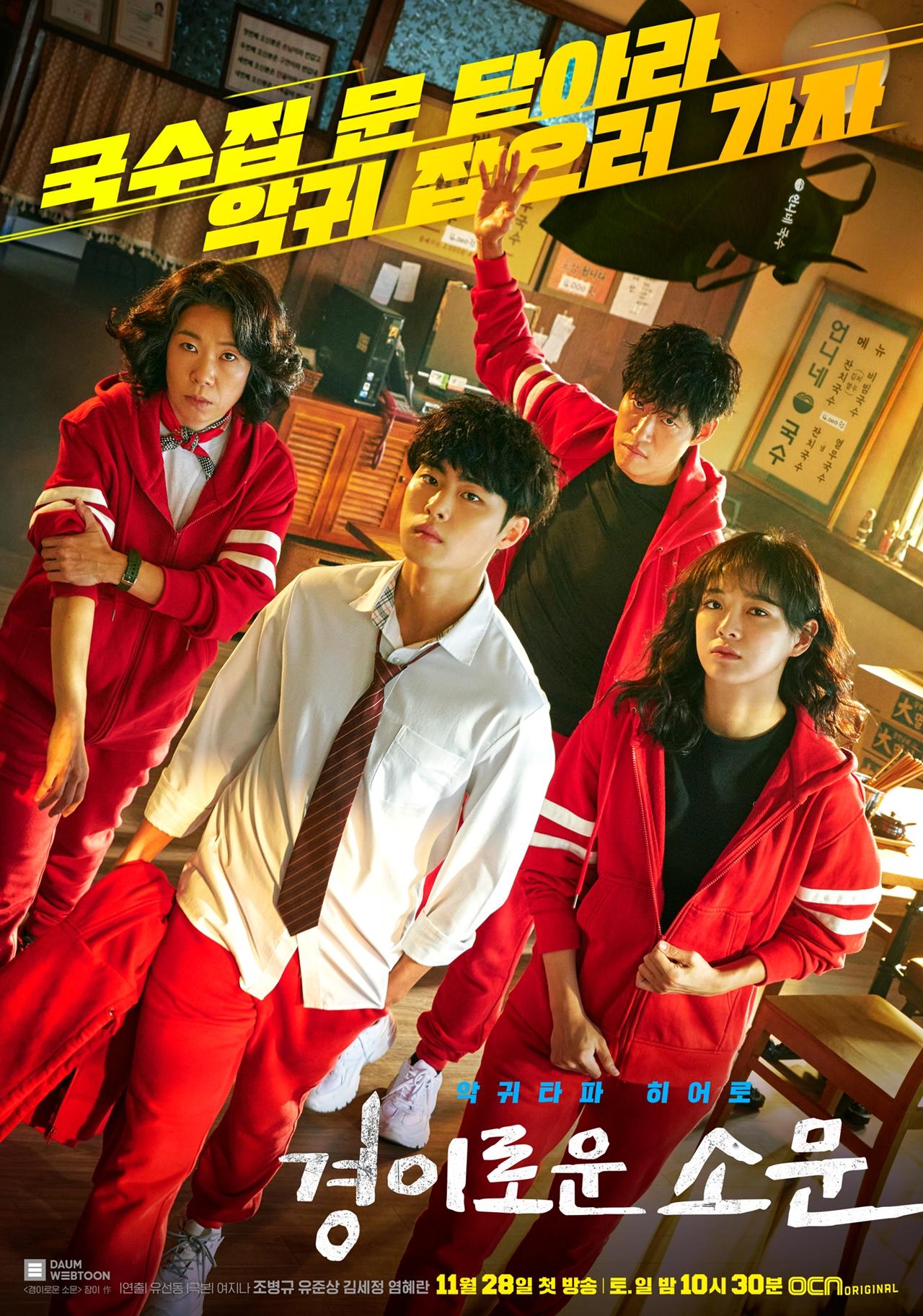 [단독] '경이로운 소문' 김진이CP, 스튜디오드래곤 떠나… 시즌2는 그대로 맡는다