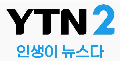 국내 최초 뉴스테인먼트 채널 'YTN2', 3월 1일 출범