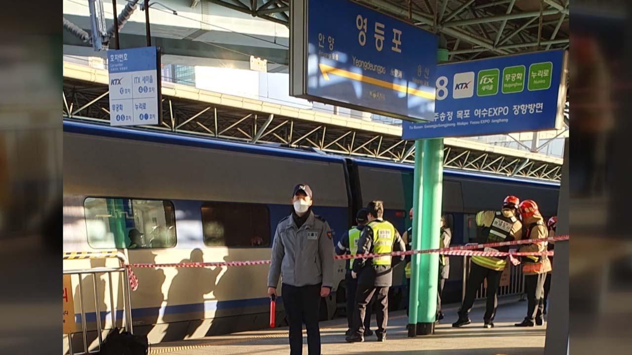 서울 영등포역 KTX에 사람 치여...후속 열차 20분 지연