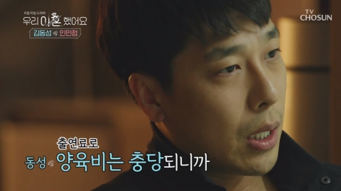 """'양육비 미지급 논란' 김동성, 아들과 대화 내용 공개... """"노력하고 있다"""""""