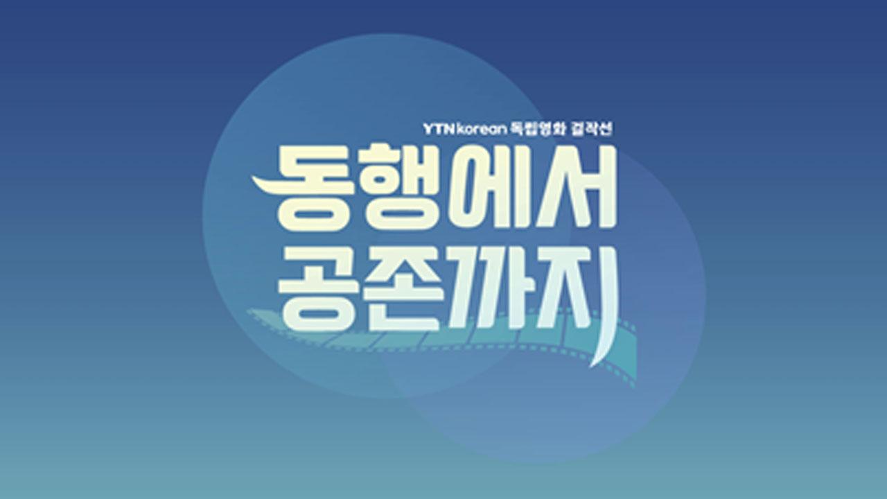 '재외동포-이주민 독립영화 걸작선' 3월 특별 편성