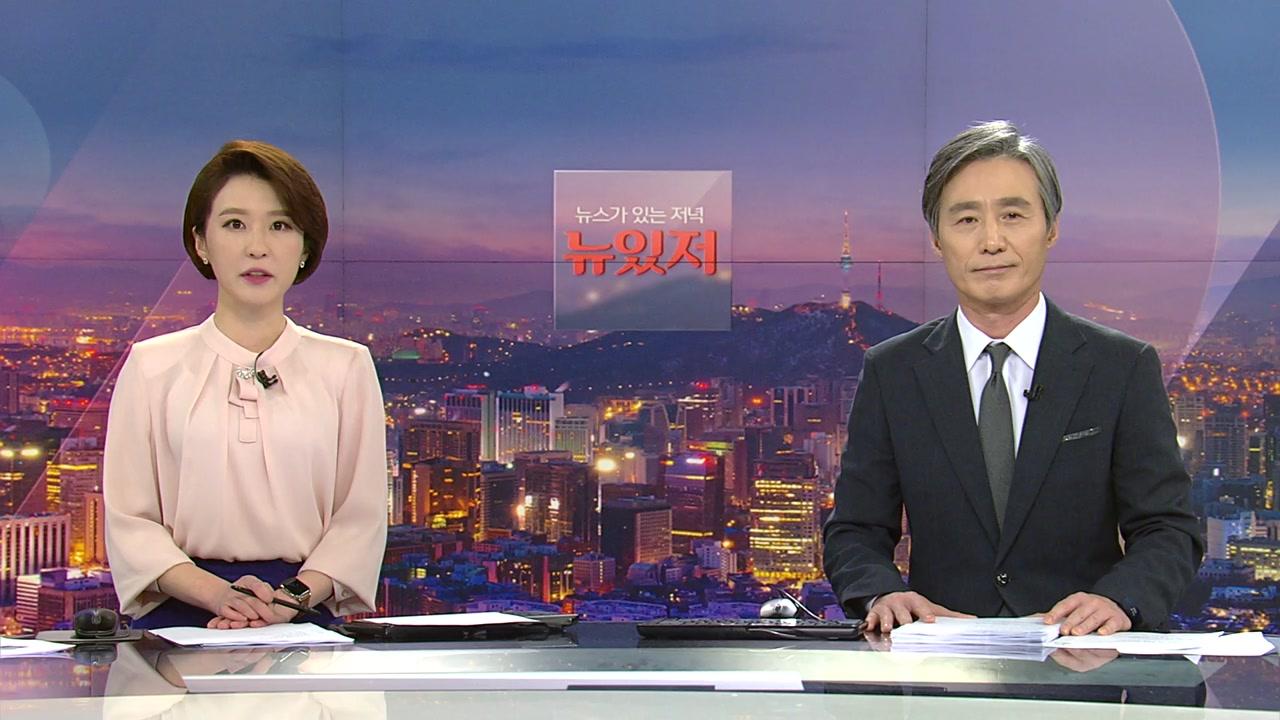 뉴스가 있는 저녁 02월 25일 19:20 ~ 20:30