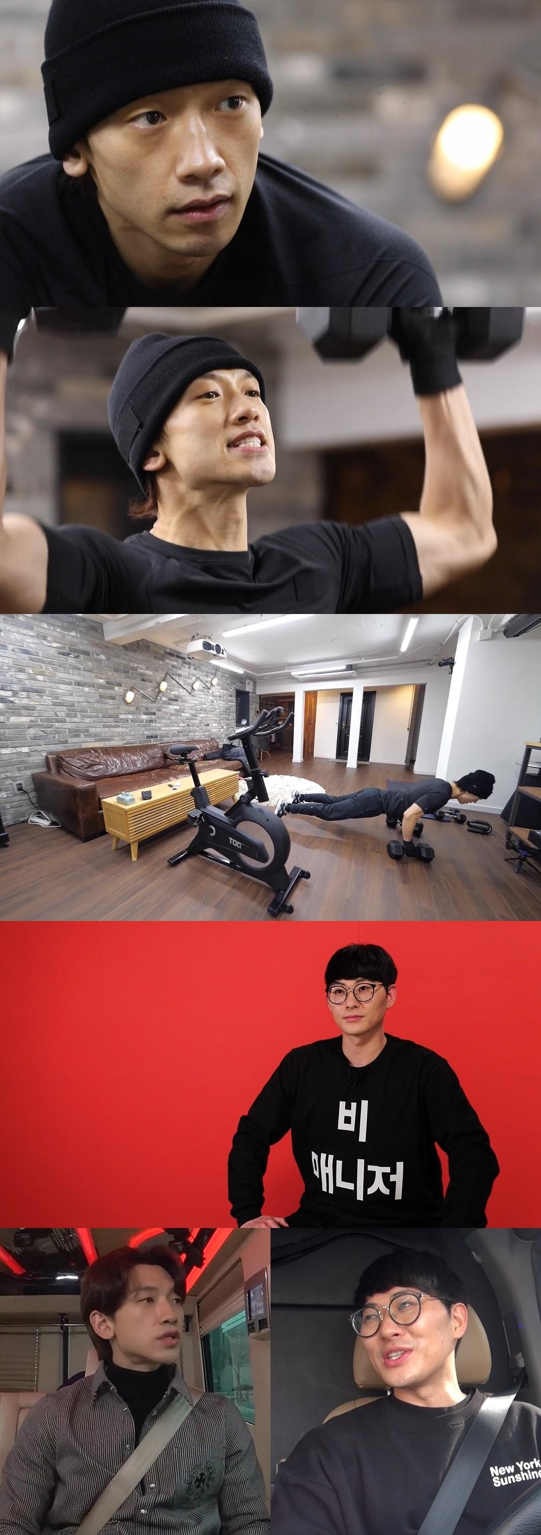 '전참시' 비, 원조 열정맨 일상...독특한 대화법→다이어트 루틴 공개