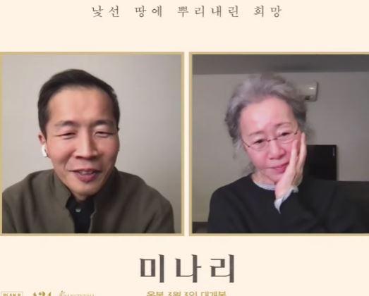 """'미나리' 정이삭 감독 """"할머니만 생각하면 눈물 나"""" 윤여정 울컥"""