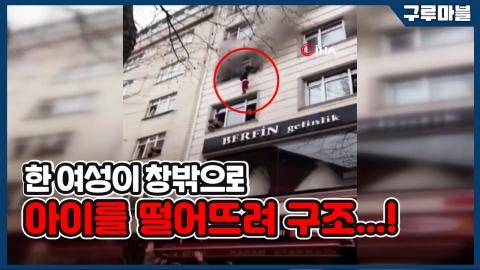[구루마블] 한 여성이 창문에서 아이를 떨어뜨려 구조...!