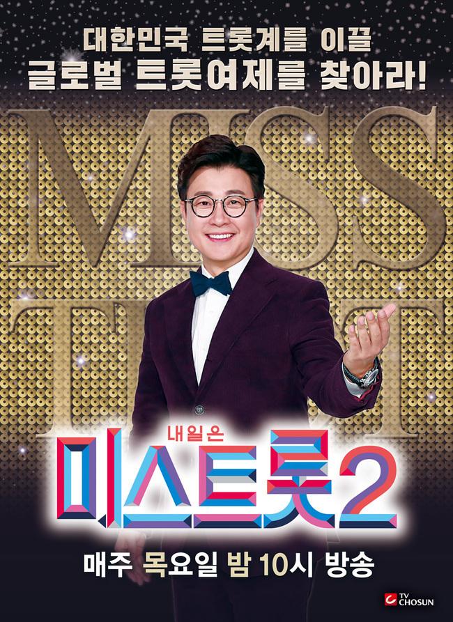 '미스트롯2' 준결승 14인, '사랑의 콜센타' 뜬다