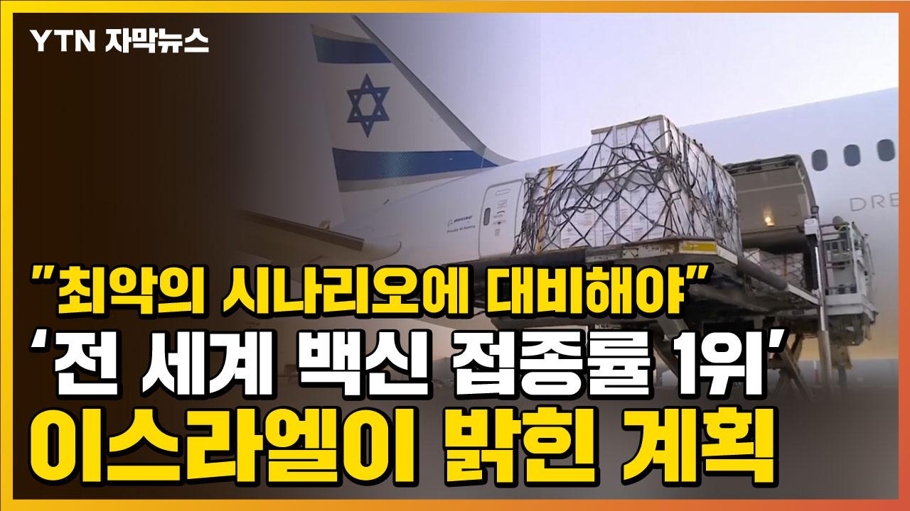 """[자막뉴스] """"최악의 시나리오에 대비해야합니다.""""… '아니요.  1 예방 접종률 '이스라엘 계획"""