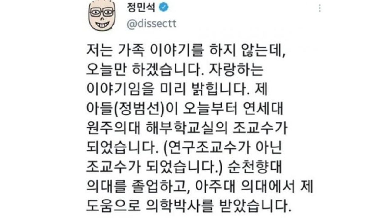 """정민석 교수 """"아들, 내 도움으로 의학박사 돼""""...'아빠 찬스' 논란"""