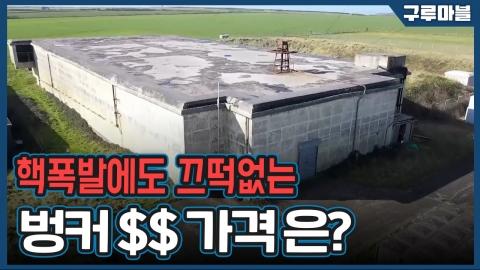 [구루마블] 세계 2차대전에 지어진 벙커 가격은?