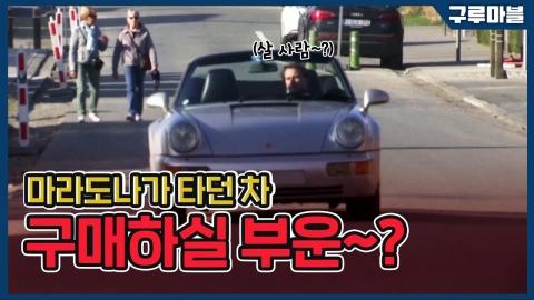 [구루마블] 마라도나가 타던 차 구매하실 분~?