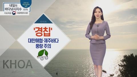 [내일의 바다낚시지수] 3월 5일 금요일, 대한해협과 제주바다 풍랑특보