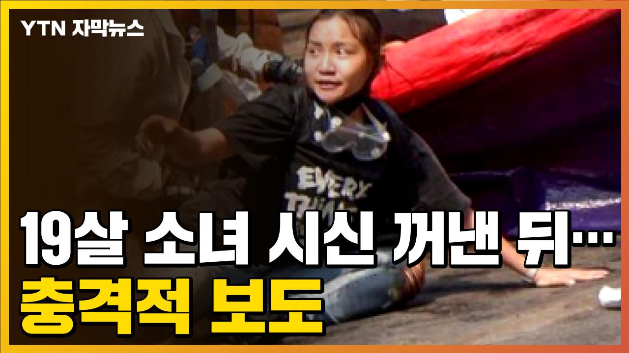 """[자막뉴스] """"미얀마 군 19 세 소녀의 시신 훔쳐, '저항의 상징' '… 충격적인 보도"""