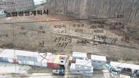 """""""시흥시 땅 말고 또 있다""""…속속 드러나는 LH 직원 투기 정황"""