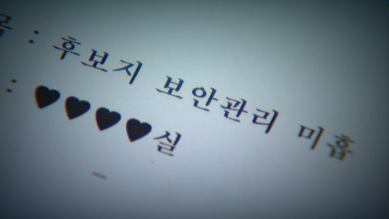 """[사회][단독]    LH 내부 감사 """"보안 취약성 후보""""… 고의로 '대책 없음'"""