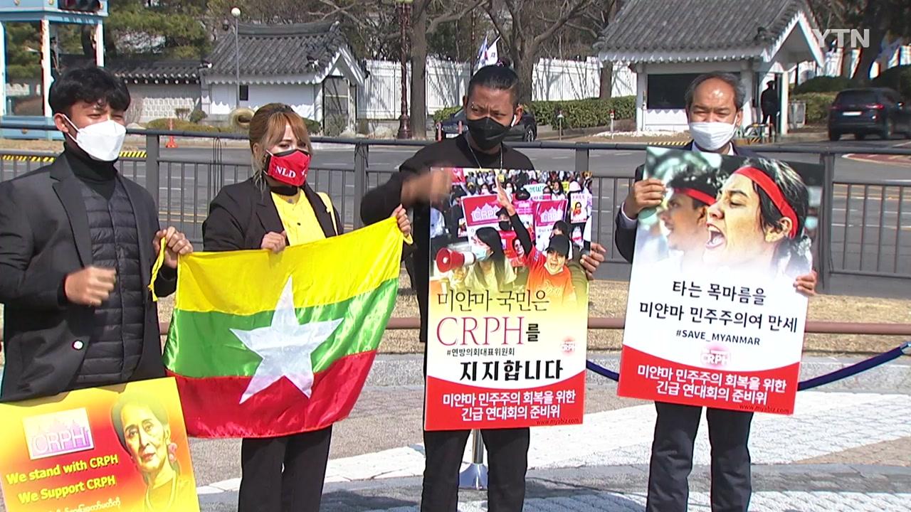 """[사회]""""가족 보호를 도와주세요""""… 미얀마, 한국에서 연대 운동에 항의"""