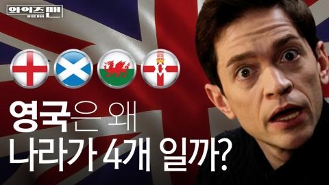 [와이즈맨] 왜 영국은 월드컵에 네 나라로 쪼개서 출전할까?
