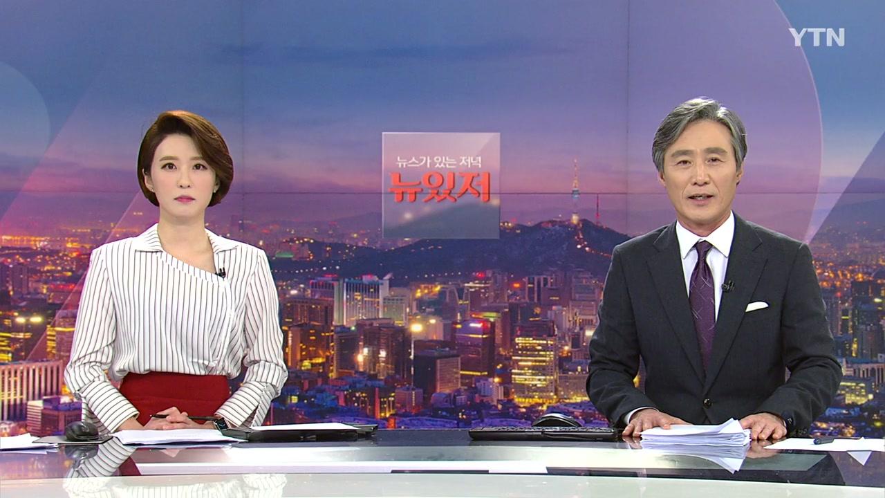 뉴스가 있는 저녁 03월 11일 19:20 ~ 20:32
