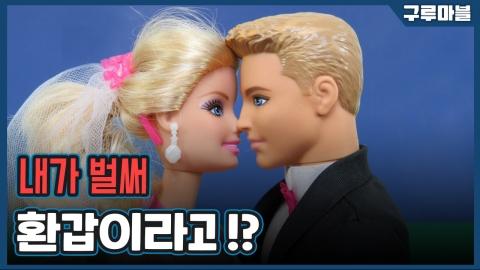 [구루마블] 바비♥ 켄의 환갑 잔치에 초대합니다