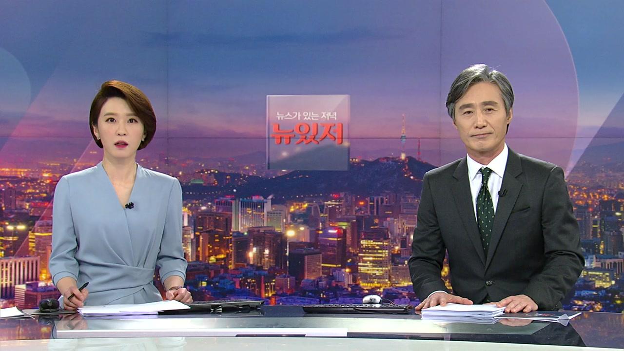 뉴스가 있는 저녁 03월 12일 19:20 ~ 20:33