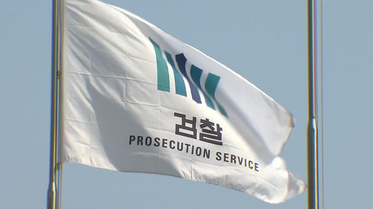 [사회]내일부터 검찰 총장 후보 선거 기간 …