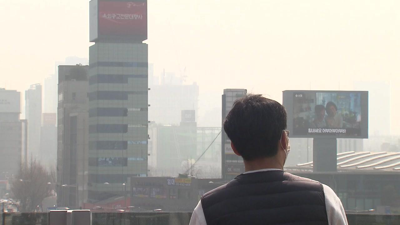 [기상센터][날씨]    초 미세 먼지로 뒤덮인 도심 … 오늘날 수도권 '미세 먼지 긴급 경감 대책'