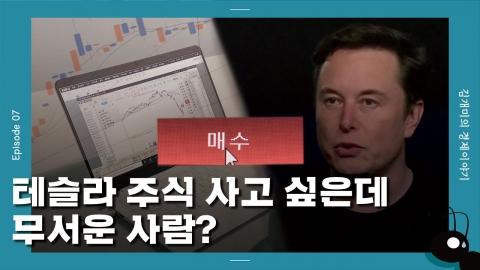 [개미일기] 주린이도 쉽게 투자 시작하는 방법, ETF