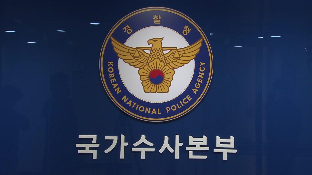 """[사회]""""부동산 투기 신고 접수""""경찰 전용 신고 센터 운영"""