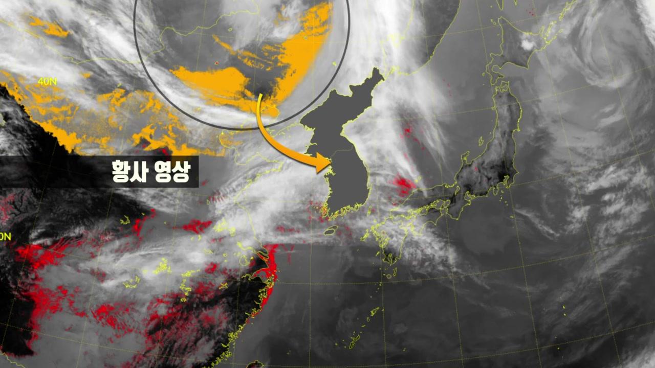 [기상센터][날씨]    올 봄 첫 황사 … 시작부터 최악, 가능한 소식