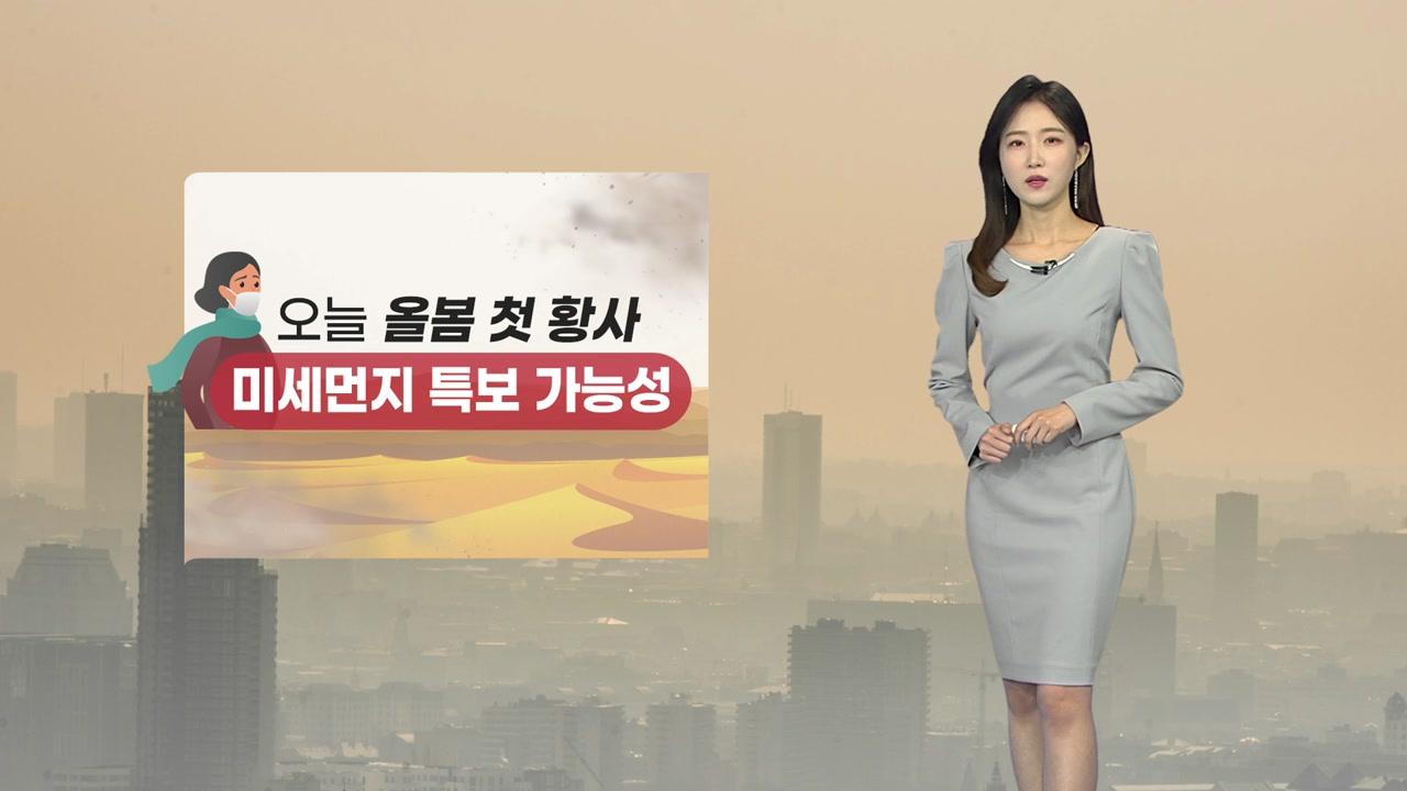 [기상센터][날씨]    올 봄 국내 최초 황사 … 미세 먼지 특별보고 가능성